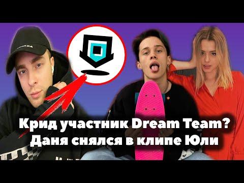 Егор Крид новый участник Dream Team? // Даня Милохин снимется в клипе Юли Гаврилиной \