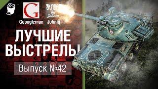 Лучшие выстрелы №42- от Gooogleman и Johniq [World of Tanks]
