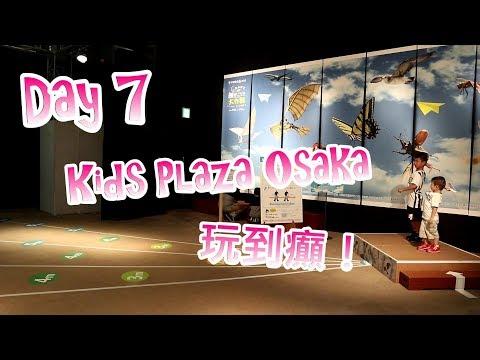 名古屋+大阪之旅 Day 7 黑門市場 | Kids Plaza Osaka | 幸福Pancake🥞