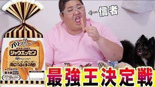 【最強卍】 シャウエッセンより美味しいソーセージなんてあんの!? 【利きソーセージ】