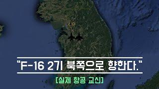[실제교신] 북한으로 향한 문재인 대통령 전용기 실제 …