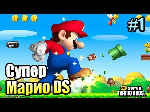 New Super Mario Bros DS #1 — Супер Марио на 100% {NDS} прохождение часть 1