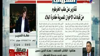 رئيس تحرير الشروق يكشف حقيقة طلب الخرطوم من قيادات الاخوان مغادرة البلاد | صالة التحرير