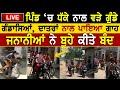 Gurdaspur News | Baje Chak News | Punjab Police | ਪਿੰਡ 'ਚ Gundagardi ਸ਼ਰੇਆਮ 🔴 Live | Rangla Tv