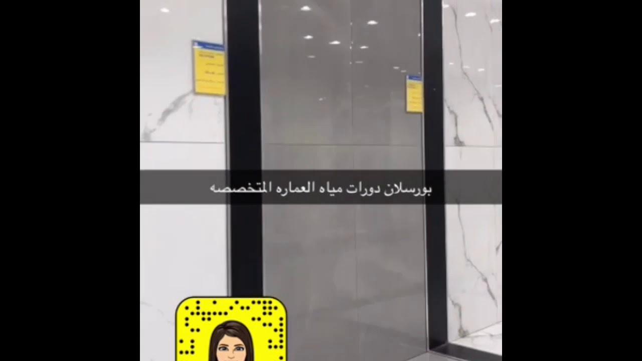 محلات ارضيات الارضيات البورسلان الرياض طريق الخرج خلود التمامي Youtube