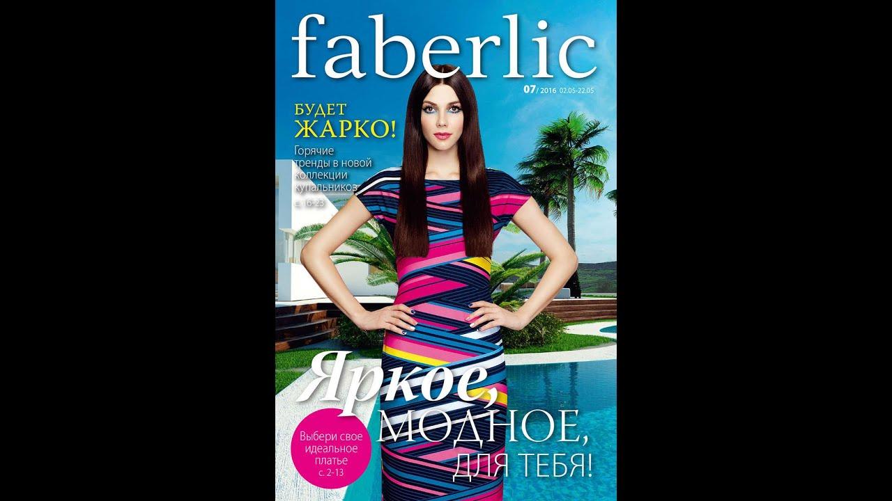 Фаберлик каталог косметики онлайн