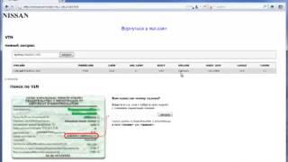 Поиск запчастей по каталогу для автомобилей Nissan(, 2013-01-14T06:55:07.000Z)