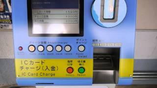 JR四国端岡駅のチャージ機で2000円札を使ってみた。