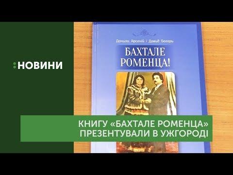 Книгу ромською мовою презентували в Центрі культур нацменшин Закарпаття