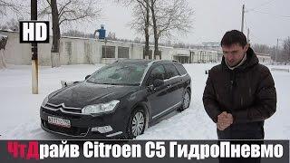 Ситроен С5 10 000$ 2.0 дизель 138 л/с.