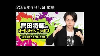 菅田将暉のオールナイトニッポンの番組コーナー『ショートシャンクの空...