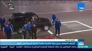 الرئيس السيسي يجري زيارة تفقدية لطلبة الكلية الحربية فجر اليوم