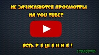 Количество просмотров не меняется на YouTube?Есть решение!
