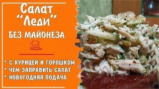 👱Малокалорийный САЛАТ Леди БЕЗ МАЙОНЕЗА с консервированным горошком и куриной грудкой,легкий рецепт