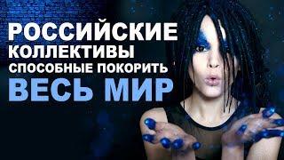 �������� ���� Российские РОК группы СПОСОБНЫЕ покорить МИР ������
