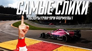 Формула 1 ОБЗОР Гран-при Бельгии 2018