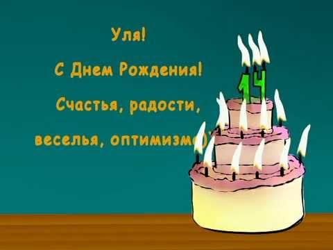 поздравления с днем рождения уле позволят обновить