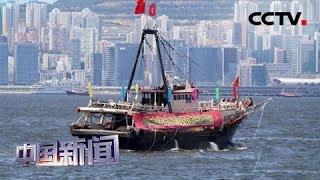 [中国新闻] 香港渔民团体庆回归 70艘渔船维港巡游 | CCTV中文国际