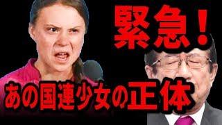 """【武田邦彦】絶対にダマされないでください!あの国連16歳の正体。日本でいえば""""あの女性政治家""""と全く同じ臭いがするのです・・"""
