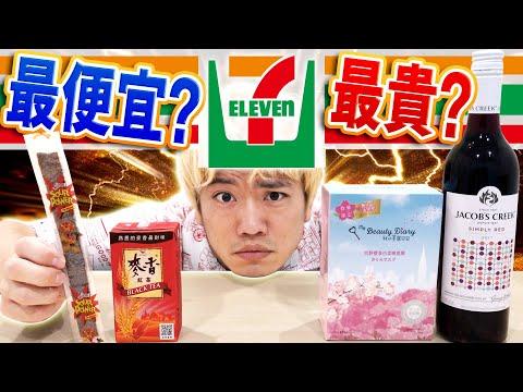 台灣711最便宜跟最貴的商品居然是這個?!全都是沒看過的商品…
