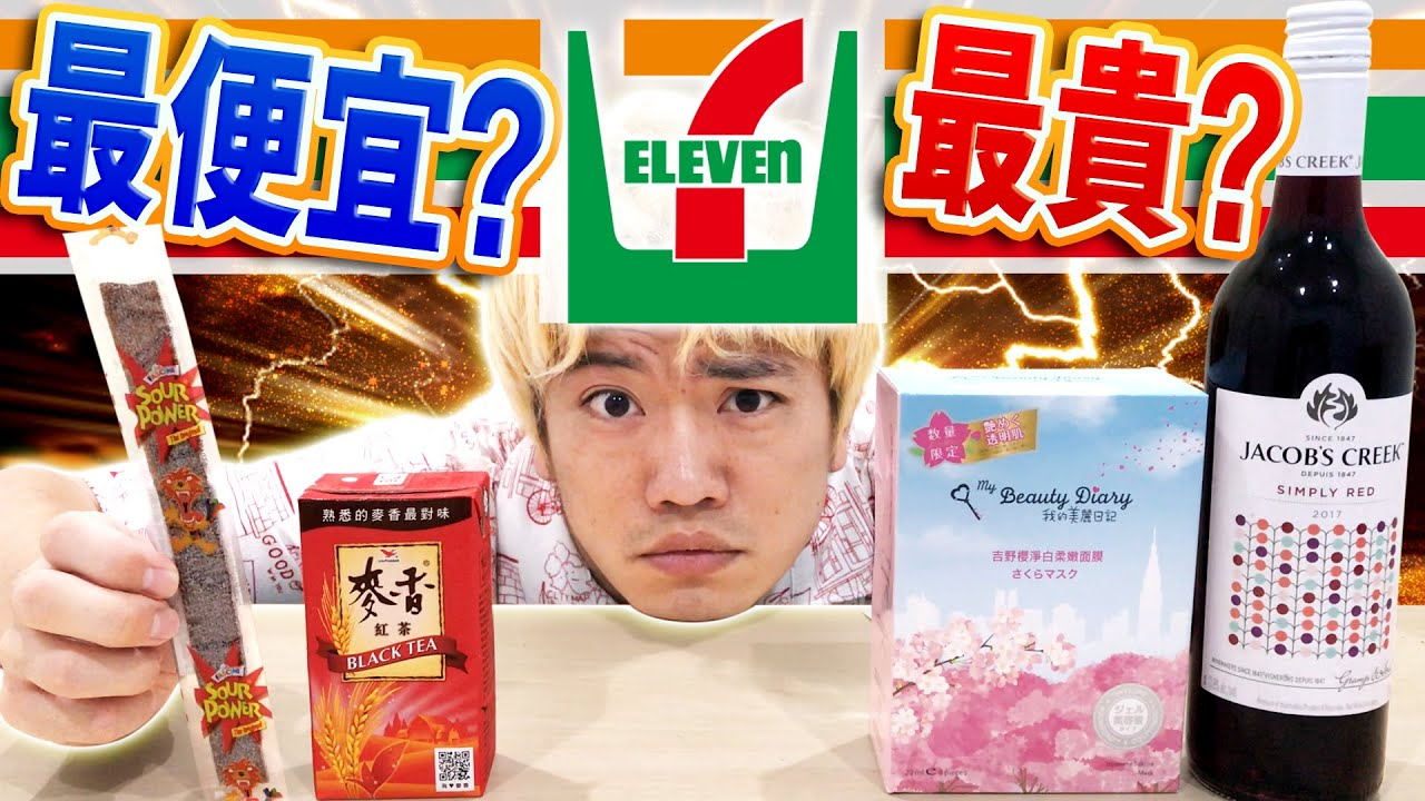 臺灣711最便宜跟最貴的商品居然是這個?!全都是沒看過的商品… - YouTube