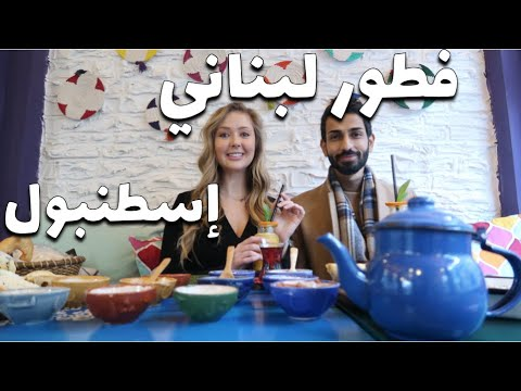 فطور تركي لبناني - اسطنبول | HUGE *Turkish-Lebanese* Breakfast in ISTANBUL! | Turkey Vlog 5