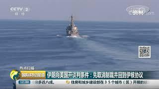[国际财经报道]热点扫描 伊朗向美国开谈判条件:先取消制裁并回到伊核协议| CCTV财经