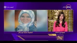 فيديو.. طبيب بمستشفى المطرية يكشف تفاصيل جديدة في وفاة سارة أبو بكر