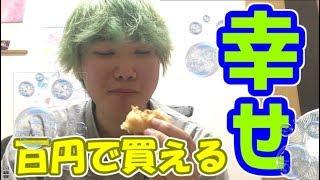 【健全】カルピスシュークリームのレビュー! thumbnail