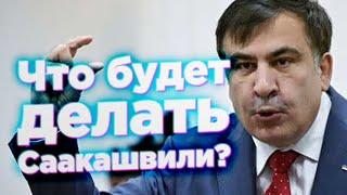Что будет делать Саакашвили?