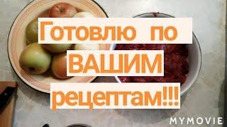 Печень с яблоками/рецепты зрителей/честный отзыв