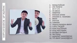 Download lagu Мирлан Баеков / Ыр жыйнак №2