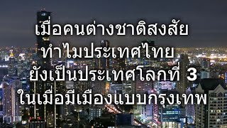 เมื่อคนต่างชาติสงสัยว่า ทำไมประเทศไทยถึงยังเป็นประเทศโลกที่ 3 ในเมื่อมีเมืองแบบกรุงเทพ