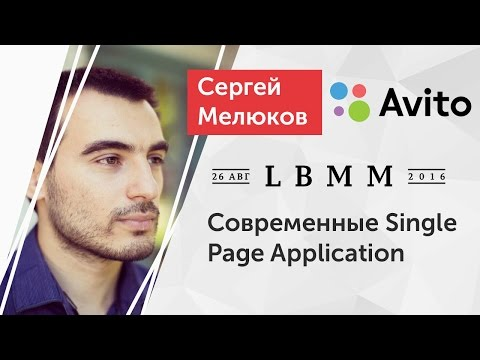 Cовременные Single Page Application | Сергей Мелюков