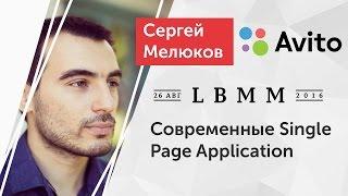 LBMM #1 - Сергей Мелюков, современные Single Page Application