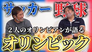 【ぶっちゃけ】2人のオリンピアンが語るオリンピックの実態【Satozaki Channel】