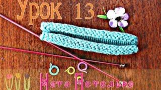 Урок 13. Почему скручивается вязаное полотно?