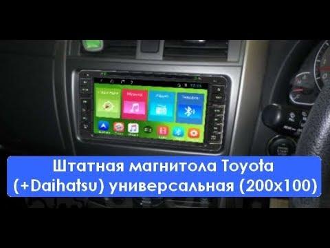 Штатная магнитола Toyota (+Daihatsu) универсальная (200x100) Android MR-6955