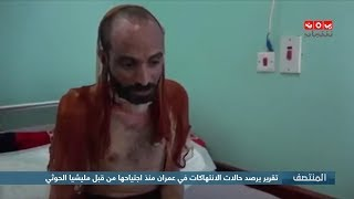 تقرير يرصد حالات الانتهاكات في عمران منذ اجتياحها من قبل مليشيا الحوثي