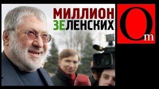 Тень Коломойского. Украине нужен миллион Зеленских