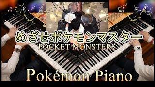 【ピアノ】めざせポケモンマスター / Pokemon OP【弾いてみた】ポケットモンスター (ポケモン)・初代オープニング主題歌/松本梨香 (cover)/ピアノ×ドラム/連弾