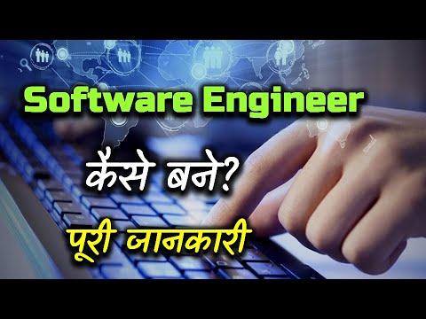 How to Become a Software Engineer With Full Information? – [