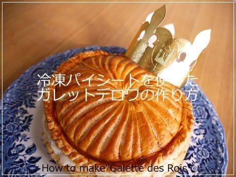 冷凍パイシートを使ったガレット・デ・ロワの作り方 ( How to make Galette des Rois. ) , YouTube