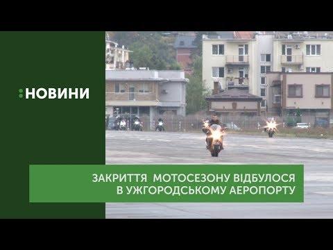 Закриття сезону мотозаїздів вібулося в Ужгороді