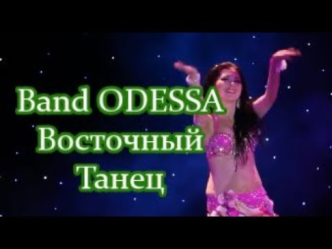 Band ODSSA SUPER  | ВОСТОЧНЫЙ ТАНЕЦ SENSUAL | Welcome ►  @MobyLife