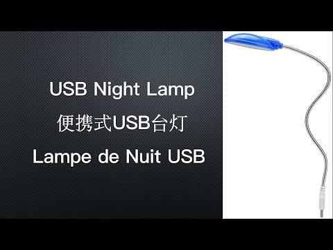 The Best Desk Lamp for Computer at Night|电脑便携式台灯|La meilleure lampe pour les ordinateurs
