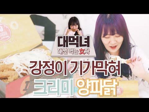 """신메뉴 Review: 대신 먹는 女자! """"강정이 기가막혀 (ICG 치킨앤버거) 크리미 양파닭"""" - 양띵의 대먹녀"""