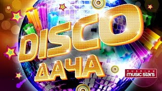 DISCO-ДАЧА! СЕЗОН 2017 / DISCO RUSSIAN HIT