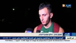 مولودية الجزائر تباشر تحضيراتها للموسم الكروي الجديد