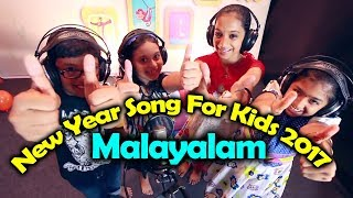 Download Malayalam Dancing Song for Children 2017|New Year Song for Kids 2017|Happy New Year Song for Kids MP3 song and Music Video